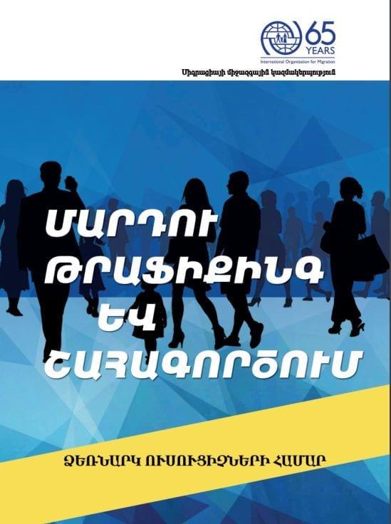 Human Trafficking and Exploitation: Teacher's Book (English & Armenian)